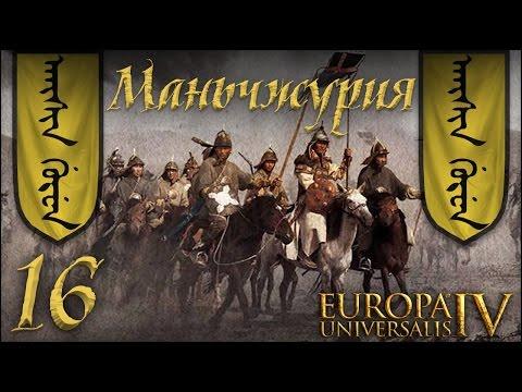 [Europa Universalis IV] Маньчжурия (Manchurian Candidate) №16