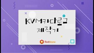 KVM모니터 카다로그 제작기