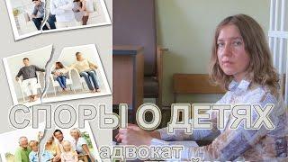 видео Споры о детях - вопросы и ответы адвокату, Москва