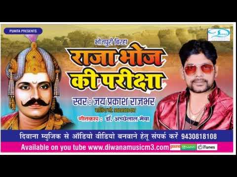 Birha 2018 !! राजा भोज की परीक्षा !! Raja Bhoj Ki Pariksha !! Jai Prakash Rajbhar !!