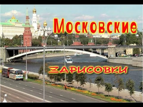Московские Зарисовки. Лето 2017 года.