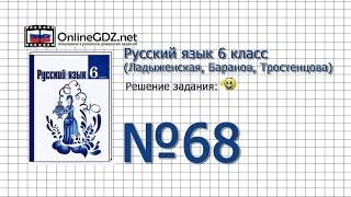 Задание № 68 - Русский язык 6 класс (Ладыженская, Баранов, Тростенцова)
