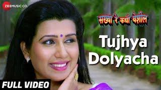 Tujhya Dolyacha Full | Sakhya Re Kadhi Yeshil | Arvind Koli & Annu Patil