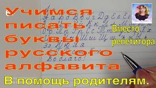 Буквы русского алфавита. Учимся писать прописные буквы в широкую линию. Вместо репетитора.