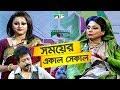 Somoyer Akal Sekal | সময়ের একাল সেকাল। Kumar Bishwajit | Shahnaz Rahmatullah
