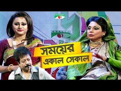 Somoyer Akal Sekal   সময়ের একাল সেকাল। Kumar Bishwajit   Shahnaz Rahmatullah