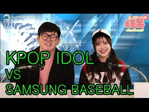 KPOP IDOL vs Samsung Lions Baseball Pitcher 삼성라이온즈 투수 최인규와 함께하는 야구토크쇼!