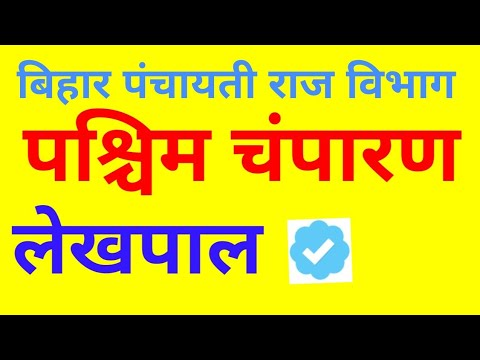 BIHAR PRD | PASCHIM CHAMPARAN | ACCOUNTANT | MERIT LIST