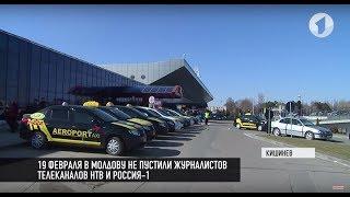 Российских журналистов не пустили в Молдову. Реакция ОБСЕ