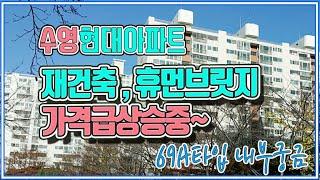 수영현대아파트 69A타입 , 재건축 휴먼브릿지 호재 (…