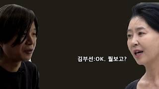 주진우 김부선 통화 내용[자막]