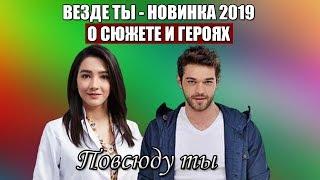 Турецкий сериал ВЕЗДЕ ТЫ: О сюжете и главных героях