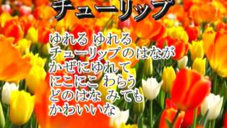 日本の歌、童謡、小学唱歌 Japanese song, nursery rhyme, primary scho...