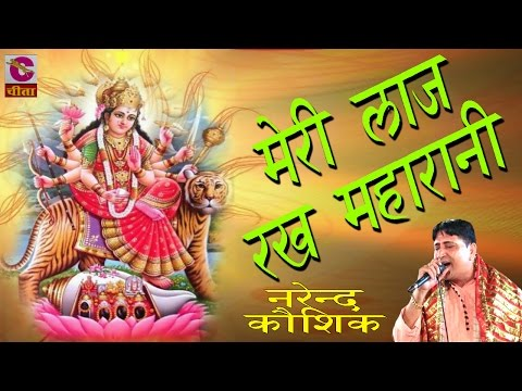 Best Of Narender Kausik ## Meri Laaj Rakh Maharani ## Popular Kirtan 2016