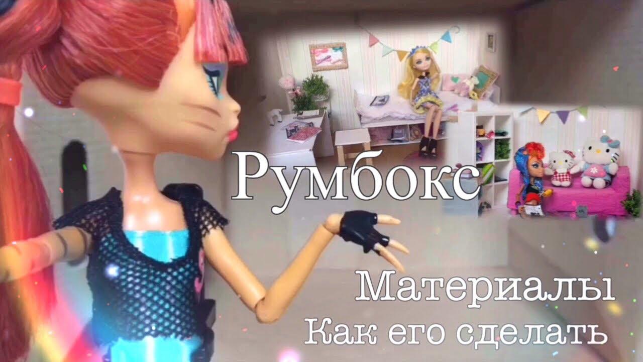 Видео как сделать румбокс для кукол фото 138