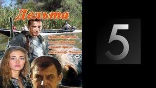 Дельта Рыбнадзор 5 серия (2013) Боевик детектив криминал фильм сериал