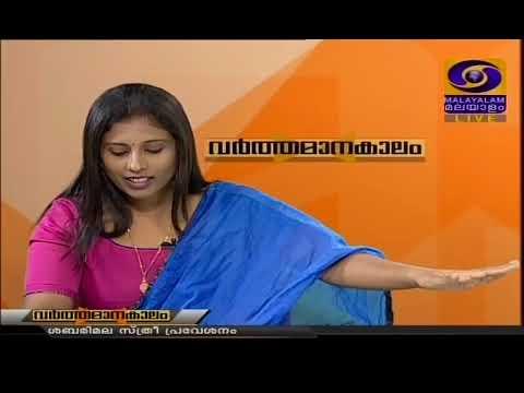 varthamanakalam  discussion on sabarimala women entry
