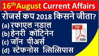 #16th August 2018 Current Affairs I Daily current affairs I Current affairs in Hindi and English