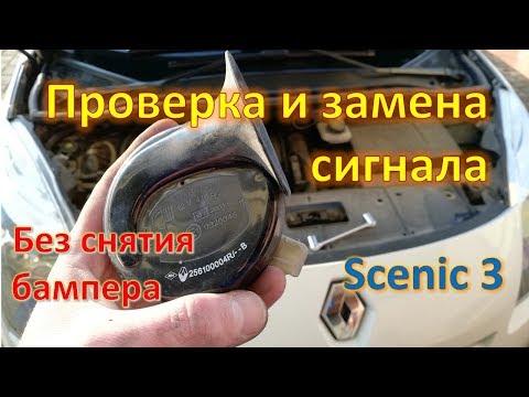 Замена сигнала Scenic 3 без снятия бампера
