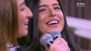 النسخة الجديدة من أغنية عامل ايه ف حياتك من بنات عامر منيب مع منى الشاذلي