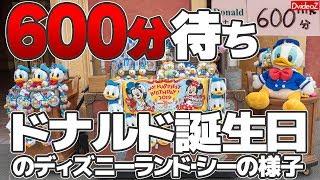 600分待ち!!ドナルド誕生日のディズニーランド・シーの様子