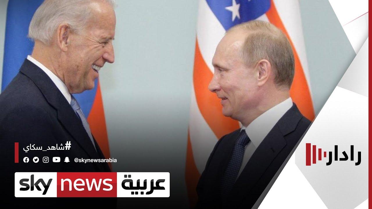 لقاء بوتن وبايدن.. انفراجة أم مزيد من تعقيد العلاقات؟ | #رادار  - نشر قبل 5 ساعة