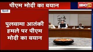 Delhi News: Pulwama Attack के बाद सुरक्षा को लेकर अहम बैठक   हमले पर PM Modi के बयान  