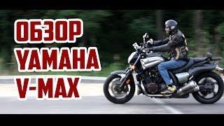 Обзор мотоцикла Yamaha V-Max(Обзор Yamaha V-Max Обзор мотоцикла BMW GS1100 - https://goo.gl/ihABZL Обзор мотоцикла Honda NC700 XA - https://goo.gl/nkSXJy Обзор мотоцикла..., 2014-05-30T05:56:26.000Z)
