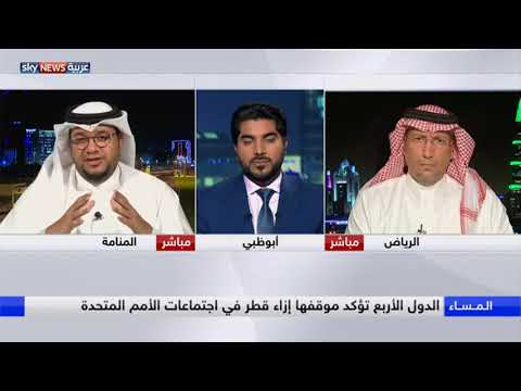 الدول الأربع تؤكد موقفها إزاء قطر في اجتماعات الأمم المتحدة  - 01:21-2017 / 9 / 25
