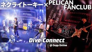 ネクライトーキー×PELICAN FANCLUB 2020/11/24 20時~Zepp撮りおろしライブ&スーパーサポーター古賀隼斗(KANA-BOON)を迎え生トーク!【Dive/Connect】