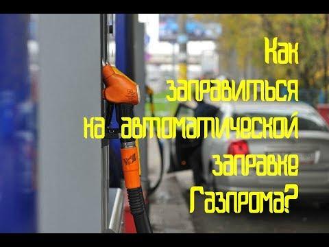 Как заправиться на автоматической заправке Газпрома?