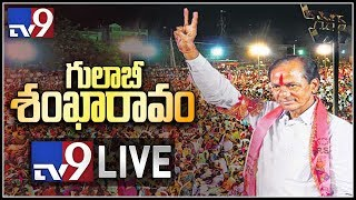 CM KCR LIVE    TRS Public Meeting @ Khammam     - TV9