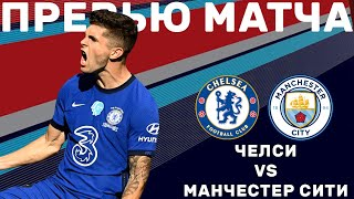 Челси Манчестер Сити Превью полуфинала Кубка Англии Chelsea Manchester City Preview FA Cup