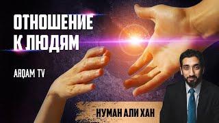 Отношение к людям. Уроки из суры ан-Ниса. Благое заступничество | Нуман Али Хан