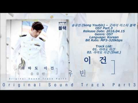 MP3DL Song Youbin 송유빈  – 굿바이 미스터 블랙 Perhaps This Is Goode Mr Black OST Part3