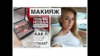 ДНЕВНОЙ/ВЕЧЕРНИЙ МАКИЯЖ/NARS/НОВАЯ КОСМЕТИКА/KATRINA BERRY