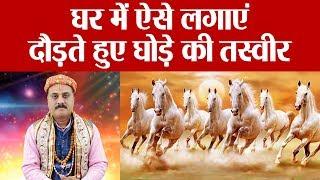 Importance of Horse in Vastu :  घर में लगाएं दौड़ते हुए घोड़े की तस्वीर फिर देखिये चमत्कार| Boldsky