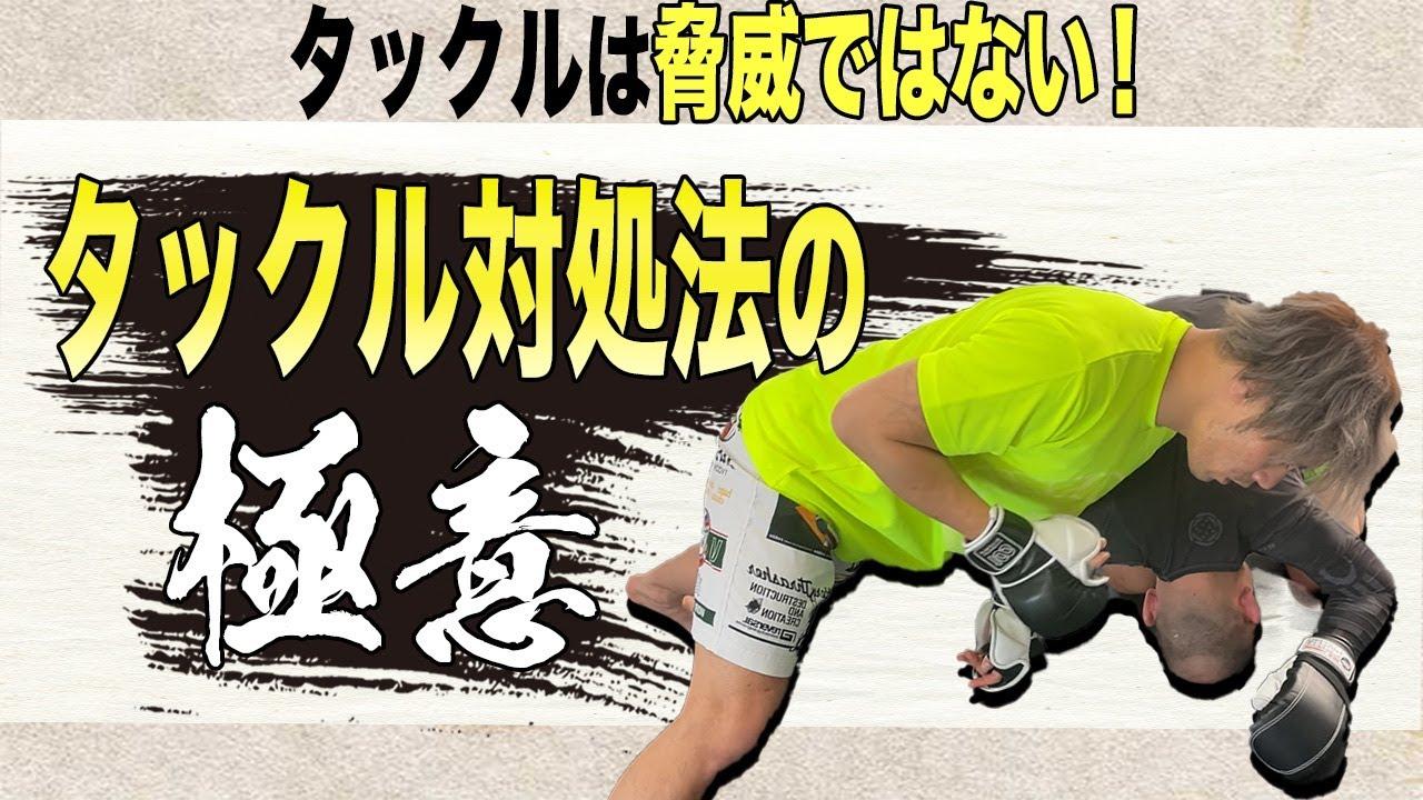 【技術2限目】もう、タックルは怖くない!?タックルされた時はこうする!#MMA学校
