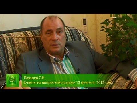 С.Н. Лазарев | Как найти свое предназначение