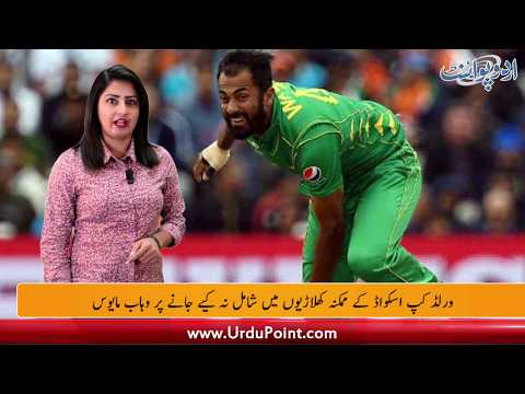 Sarfaraz and M Amir Pass Fitness Test for WC 2019 Find Out Details