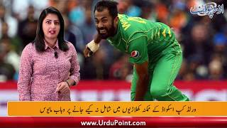 Sarfaraz and M. Amir Pass Fitness Test for WC 2019, Find Out Details