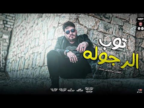 اغنية توب الرجولة ( اتفصل مخصوص عشانا ) محمد سلطان 2021 - Mohamed Sultan - Top Elregola