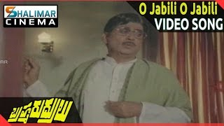 Brahma Rudrulu Movie || O Jabili O Jabili Video Song || Venkatesh, ANR, Rajini || Shalimarcinema
