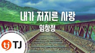[TJ노래방] 내가저지른사랑 - 임창정 / TJ Karaoke