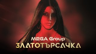MEGA Group - Златотърсачка ( Official Video )