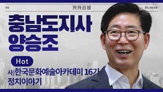 [LIVE생방송] 충남도지사 양승조 한국문화예술아카데미…