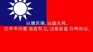 Taiwan(Republic of China) National Anthem(Traditional Chinese, Korean)