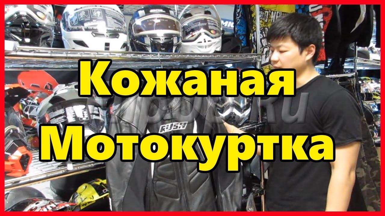 Смотреть Кожаная Куртка Женская Купить Москва - Женские Кожаные .
