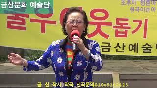 조추자 곡명청춘아 원곡이순아 금산문화 예술단 불우이웃돕…