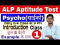 Alp cbt 3 psycho aptitude test pattern full detail time rrb psycho railway asm psychological test mp3